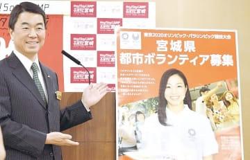 ボランティア募集のポスターをPRする村井知事