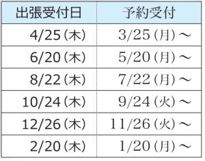 年金請求の出張受付【予約制】