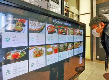 サウスゲートビルディング東入口に設置された案内モニター=18日、大阪ステーションシティ