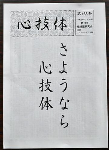 創刊から36年、最終号となった「心技体」の168号