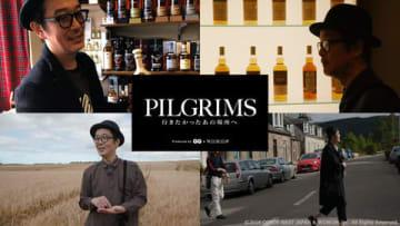 リリー・フランキーさんが出演する「PILGRIMS Produced by GQ JAPAN & WOWOW」のビジュアル (C)2018 CONDE NAST JAPAN & WOWOW Inc. All Rights Reserved.