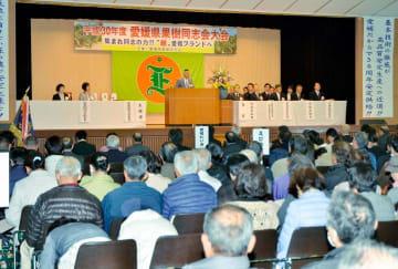 かんきつ農家らが品質向上へ思いを新たにした県果樹同志会大会=18日午前、松山市安城寺町