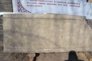 181年前の科挙試験場の改修石碑見つかる 河北省定州市