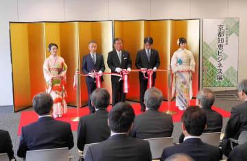 京都経済センターの完成を記念した「京都知恵ビジネス展」の開会式典でのテープカット
