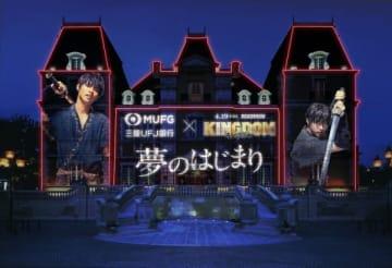 三菱UFJ銀行×『キングダム』プロジェクションマッピング実施、山﨑賢人が登壇する投影式も開催