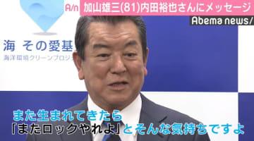 加山雄三、内田裕也さんへメッセージ「また生まれてきたら、またロックやれよ」