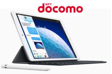 ドコモ、新「iPad Air」は1,134円/月から。新「iPad mini」は810円/月から