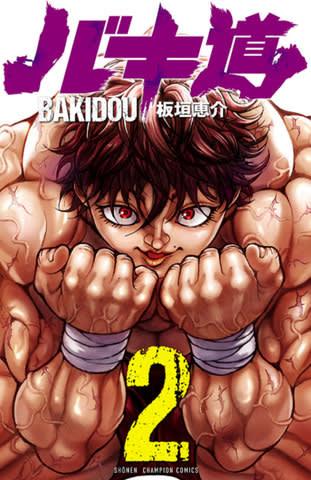 アニメ第2期が制作される「バキ」(画像は「バキ道」コミックス第2巻)
