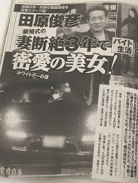 """田原俊彦、「女性自身」のトップを飾ったデート記事から見える""""ビッグ""""な自意識"""