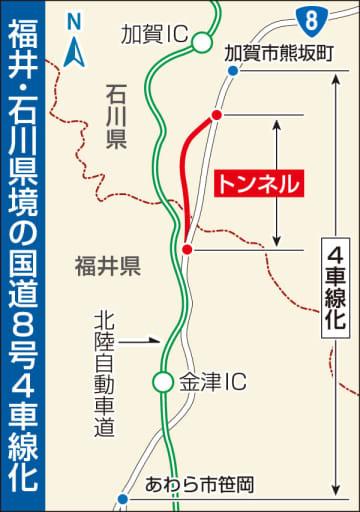 福井・石川県境の国道8号4車線化