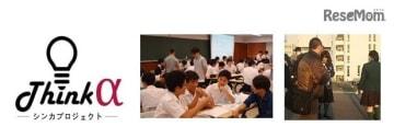 Thinkαプロジェクト(シンカプロジェクト)/生徒との取組みのようす