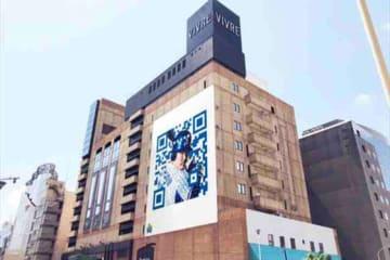 "DeNAは横浜ビブレ壁面に筒香嘉智の超巨大""QRコード""装飾を掲出すると発表【画像提供:横浜DeNAベイスターズ】"