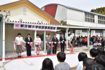 鳥原ツルさんの親族からの寄付で完成した古城小の新図書館=20日午前、宮崎市
