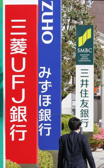 三菱UFJ銀行、みずほ銀行、三井住友銀行の看板