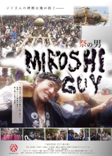 ドキュメンタリー映画「MIKOSHI GUY 祭の男」ポスター