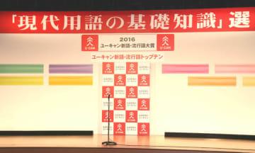 2019年の流行語大賞はどうなる?(画像は2016年撮影)