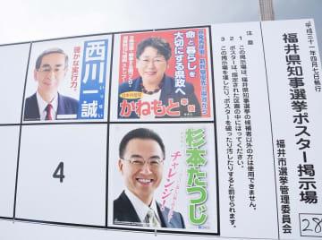 福井県知事選に立候補した3氏のポスター=福井県福井市内