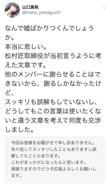 会見中に山口真帆さんが投稿したツイート。運営側が謝罪文の案まで作成したと主張している