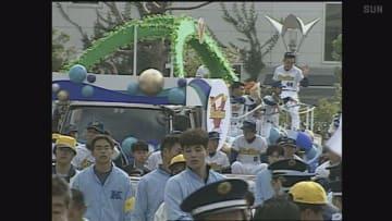 1996年のオリックス優勝パレード