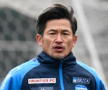 横浜FC・FW三浦知良