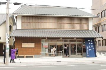 【豪商のまち松阪観光交流センターの外観=松阪市魚町で】