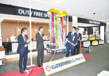 取扱商品数を約3倍にし、リニューアルオープンした松山空港国際線ターミナルビルの免税店=22日午前、松山市南吉田町