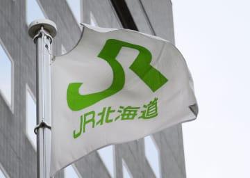 JR北海道の旗