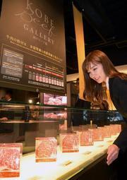 内覧会が開かれた神戸ビーフ館。肉の霜降り度合いなどを立体的に見せる展示も=23日午前、神戸市中央区北野町1(撮影・秋山亮太)