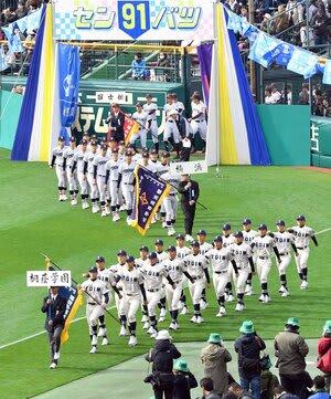 堂々と入場行進する桐蔭学園、横浜の両ナイン=甲子園