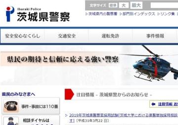 「茨城県警察 HP」より
