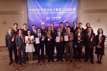 中国深圳創新創業大会の第3回国際大会、日本ステージで決勝戦
