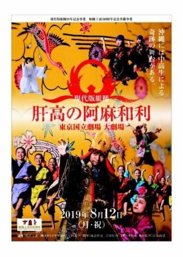 沖縄県うるま市の中高生が演じる現代版組踊 10年ぶりの関東公演に先駆け、キックオフイベント開催
