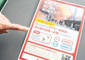 改正消防法の施行が約半年後に迫ることを周知するポスター