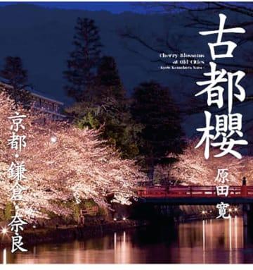 鎌倉の写真家・原田寛「古都櫻」作品展 表参道と京都で開催