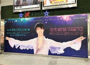 羽生結弦が見せた「キス」が中国で話題に!「いちずな愛」「どれだけの人が感動したか」