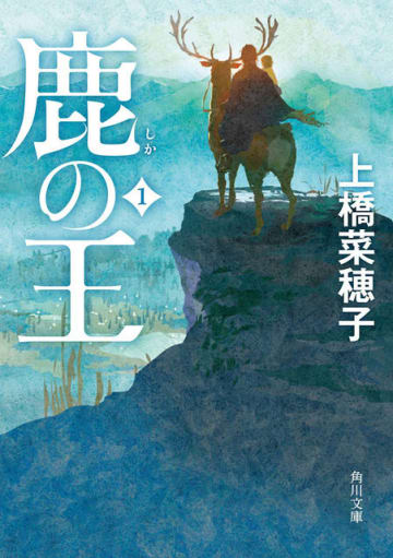 原作『鹿の王』シリーズ 書影(C)KADOKAWA CORPORATION
