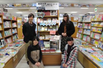 帝京大学共読サポーターズが選書した本を展示する「選書フェア」が紀伊國屋書店新宿本店で開催されています