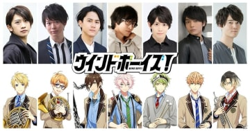 「ウインドボーイズ!」新キャラクター7名のプロフィールとキャストが公開!Twitterアイコンの配布も開始