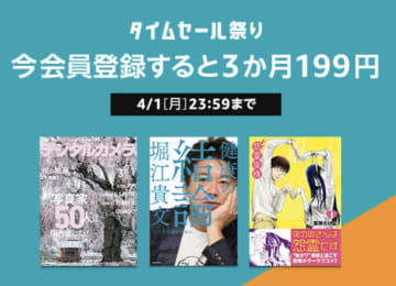 「Kindle Unlimited」が今なら3ヶ月199円、93%OFF。コミックも雑誌も読み放題
