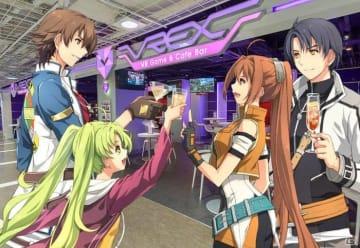 「軌跡」シリーズ15周年記念コラボカフェのVRゲームに4月8日からエステルやロイドが登場!