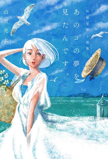 「あのコの夢を見たんです。」旬の女優&アイドルをモデルに綴った山里亮太の妄想小説が待望の1冊に!!
