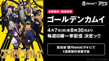 サバイバル、開幕ッ!! TVアニメ『ゴールデンカムイ』AbemaTVで全話無料&最速解禁が決定