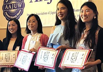 【アメリカ】2世古堅さんら4学生に奨学金 AAJUW、栄養士目指す