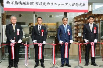 【常設展示のリニューアルを祝ってテープカットする真砂充敏市長(右から2人目)ら=和歌山県田辺市中屋敷町で】