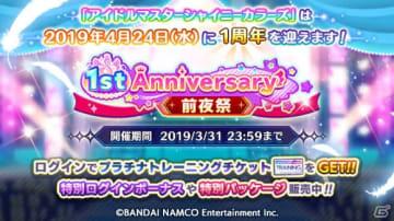 「アイドルマスター シャイニーカラーズ」1日1回10連無料ガシャをはじめとした1st Anniversary 前夜祭キャンペーン開催中!