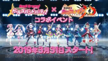 「バンドリ! ガールズバンドパーティ!」×「戦姫絶唱シンフォギアXD UNLIMITED」コラボイベントのPV・あらすじが特設サイトで公開!