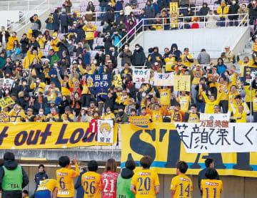 神戸から勝ち点1を奪った選手たちに声援を送る仙台サポーター