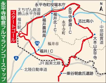 永平寺朝倉フルマラソンコースマップ