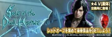 「D×2 真・女神転生リベレーション」にて「デビル メイ クライ 5」とのコラボ後半戦がスタート!
