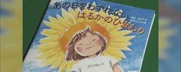 震災復興のシンボル 「はるかのひまわり」復刊
